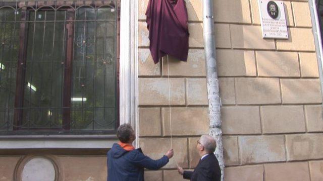 Мемориальную доску открыли на Дворянской