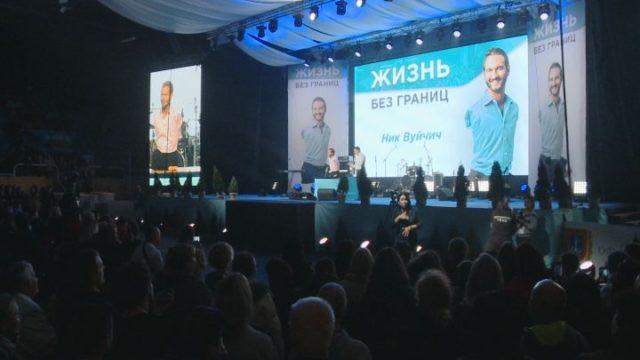 Ник Вуйчич собрал 5 тысяч людей во Дворце Спорта