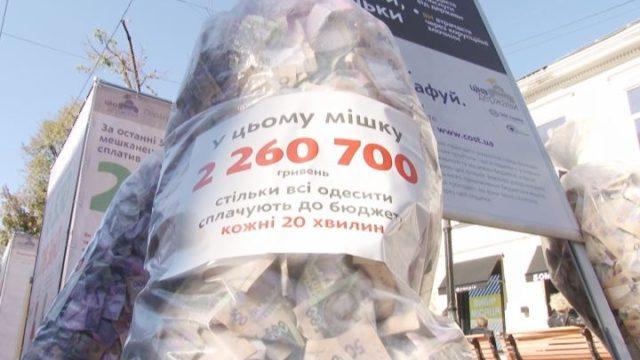 В Одессе представили экспертное исследование «Цена государства»