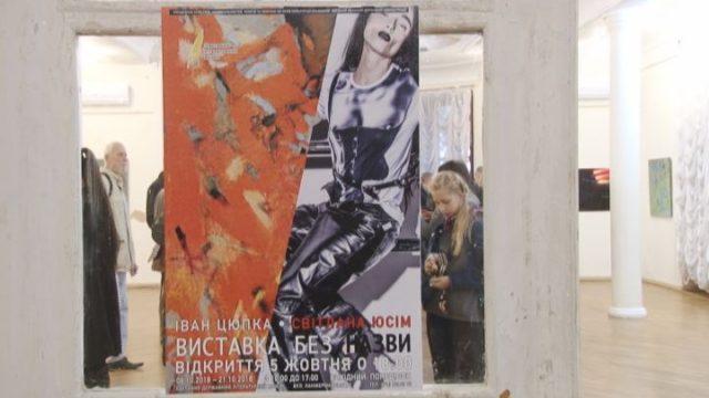 «Выставка без названия» открылась в Одессе
