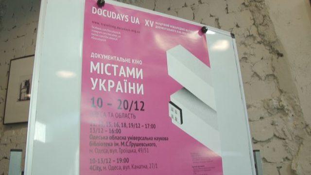 Docudays UA в Одесі