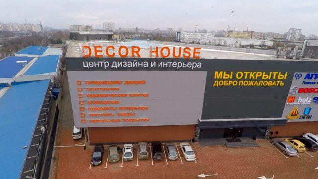 ТЦ Decor House відкритий!