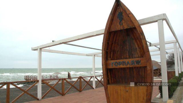 Одеса. Чорне море. Горпляж.
