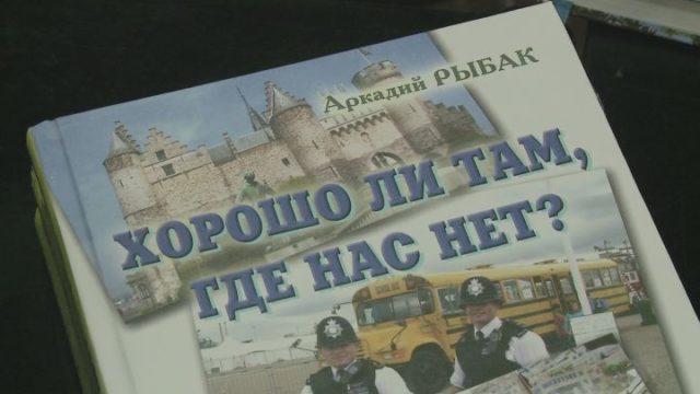 Презентація 3-томника Аркадія Рибака