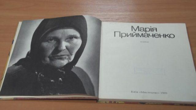 «Дивосвіт Марії Примаченко»: 110-річчя художниці