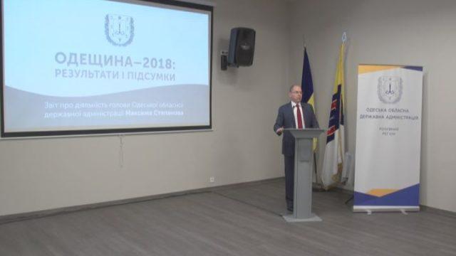 Одещина-2018: підсумки роботи та подальші напрямки