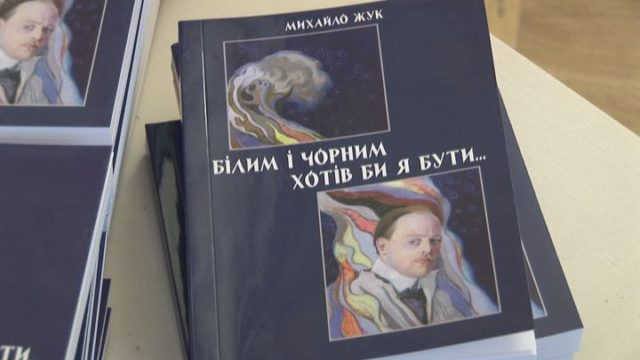 Книга Михайла Жука