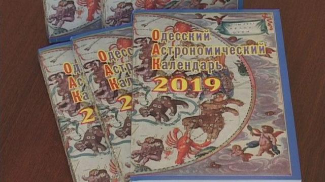 Одеський астрономічний календар