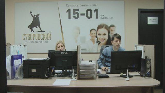 Як вирішують проблеми одеських багатоквартирних будинків
