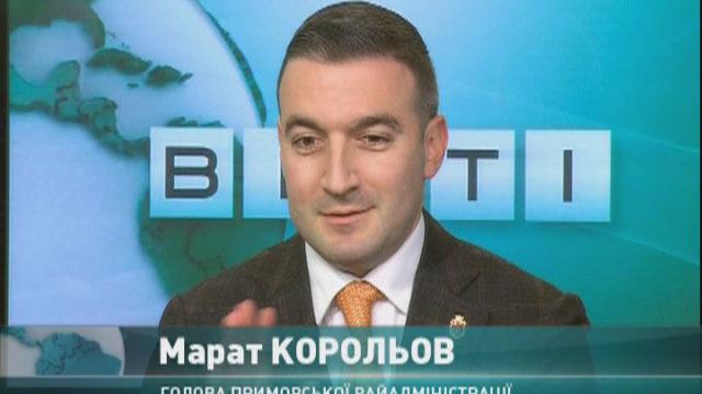 ВІСТІ ОДЕСА / Гість Марат Корольов