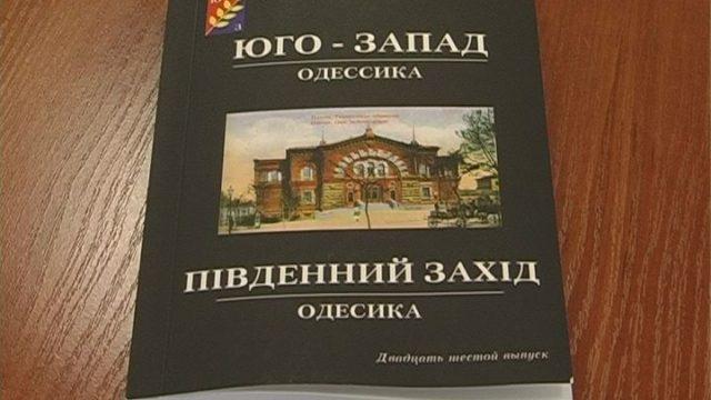 26-й альманах «Південний Захід. Одесика»