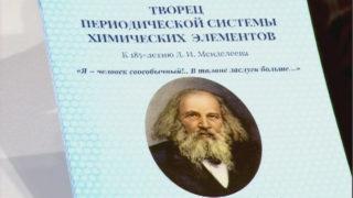 Таблиці Менделєєва – 150!