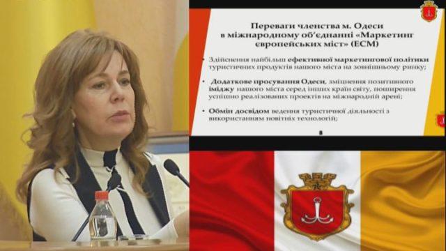 Вступ Одеси в міжнародне об'єднання «Маркетинг європейських міст».