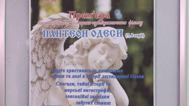 Прем'єра нових серій проекту «Пантеон Одеси»