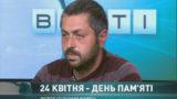 ВІСТІ ОДЕСА / Гість Давід Давтян