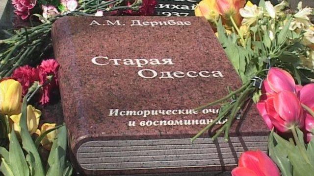 Пам'ятник Олександру Дерибасу
