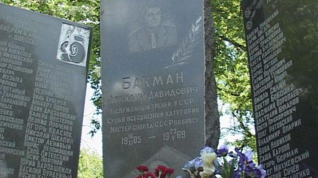 Данина пам'яті Аркадію Бакману