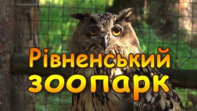 Рівненьский зоопарк