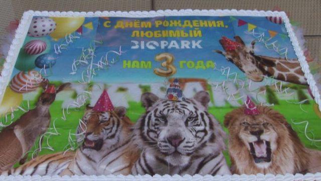 Масштабне святкування: Біопарку виповнилося 3 роки