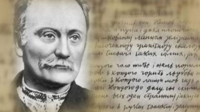 Франківські читання до 163-ї річниці від дня народження великого українського письменника