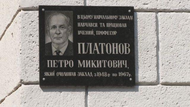 Відкриття меморіальної дошки Петру Платонову