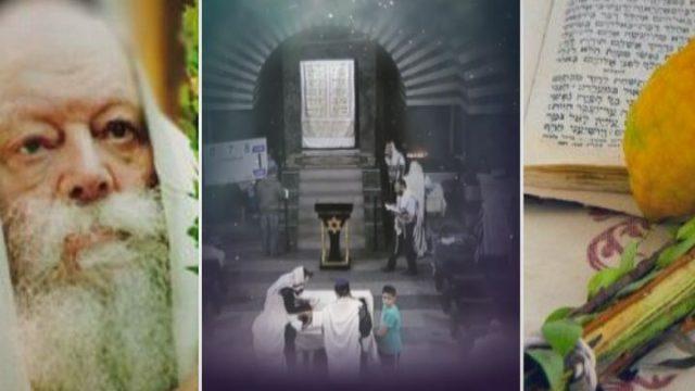 Свято Суккот : Без всяких умов