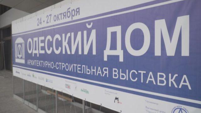 На Морвокзалі 24-27 жовтня «Одеський Дім»
