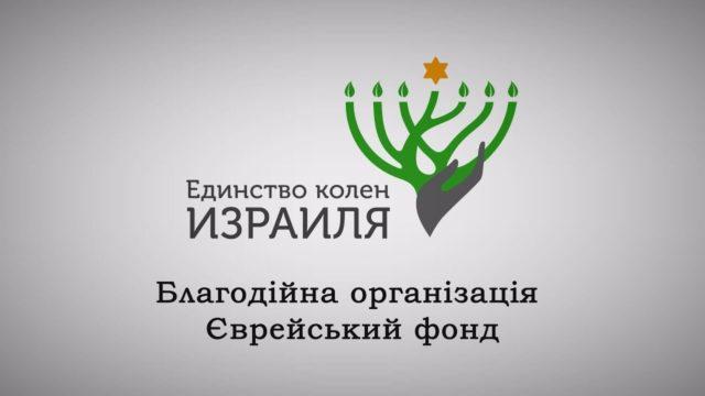 Єврейський фонд «Єдність колін Ізраїлю»
