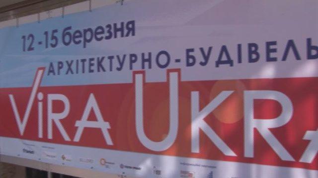 «Віра Україна» 12-15 березня архітектурно-будівельний форум