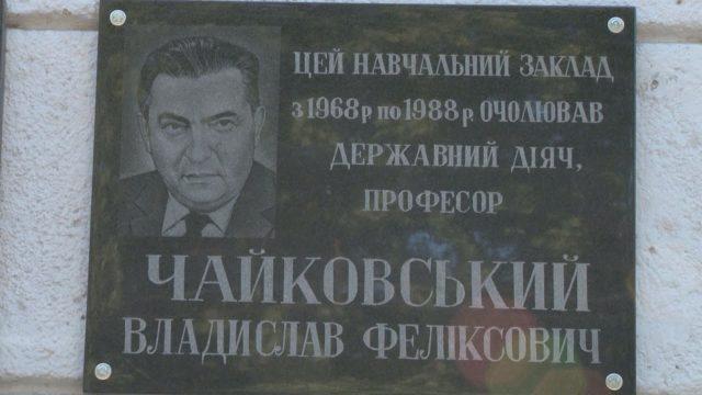 Меморіальна дошка Владиславу Чайковському