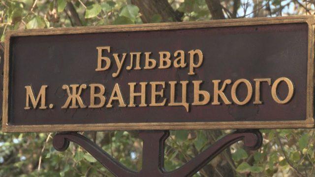 Оновлений бульвар Жванецького
