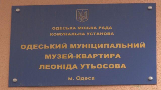 Почесна нагорода директору музею Утьосова