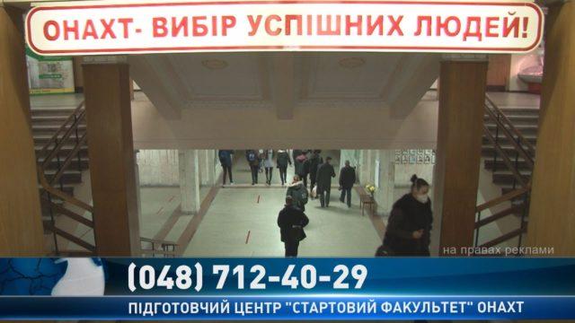 «Стартовий факультет» ОНАХТ