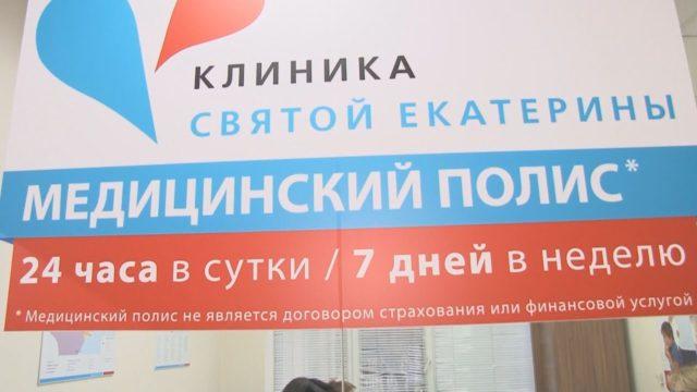 Багатопрофільній поліклініці Клініки Святої Катерини — 8 років!