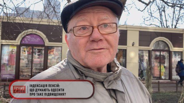 Ми запитали: якими повинні бути пенсії українців?