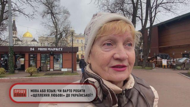 Мова або язык: чи варто робити «щеплення любові» до української?