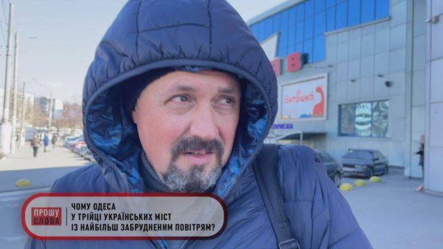 Чому Одеса у трійці українських міст із найбільш забрудненим повітрям?