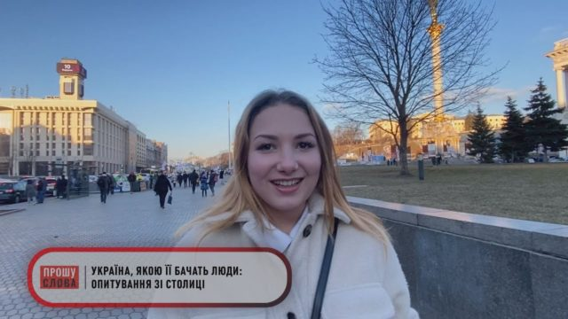 Україна, якою її бачать люди: опитування зі столиці