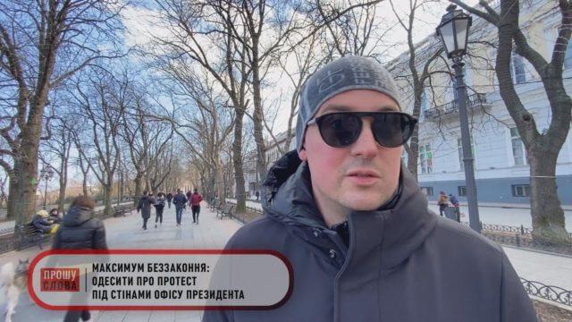 Максимум беззаконня: одесити про протест під стінами Офісу Президента