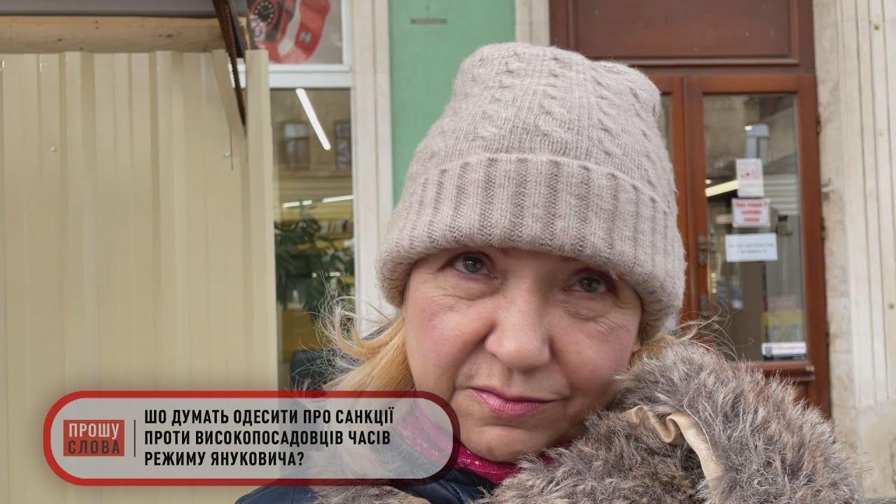 Шо думать одесити про санкції проти високопосадовців часів режиму Януковича?