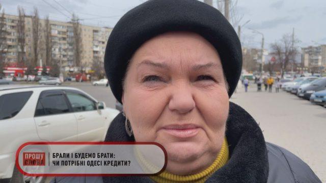 Брали і будемо брати: чи потрібні Одесі кредити?