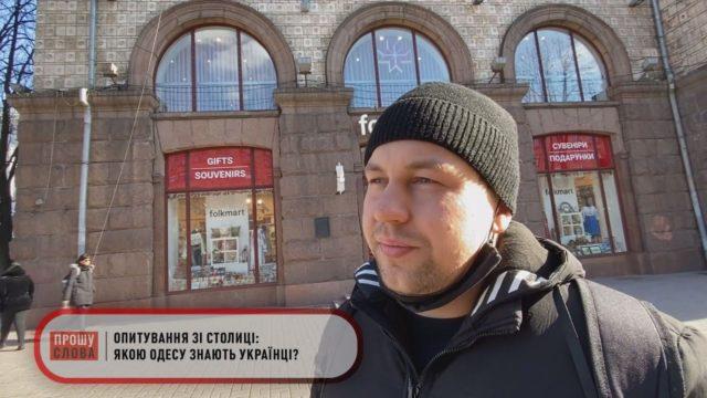 Опитування зі столиці: якою Одесу знають українці?