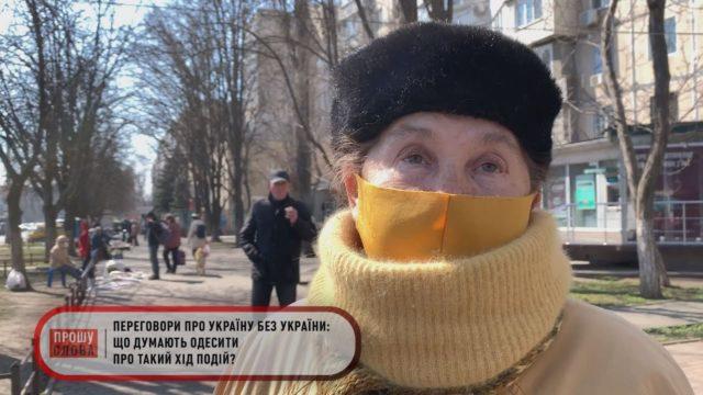 Переговори про Україну без України: що думають одесити про такий хід подій?
