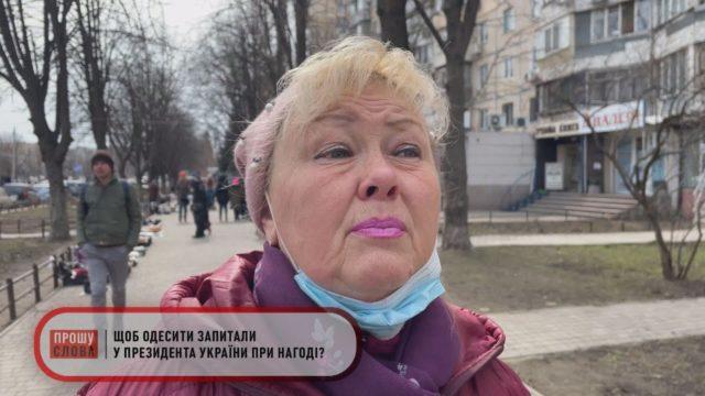Щоб одесити запитали у Президента України при нагоді?