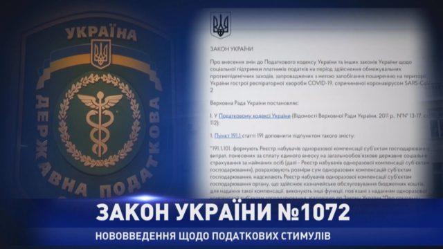 Закон №1072 щодо податкових стимулів