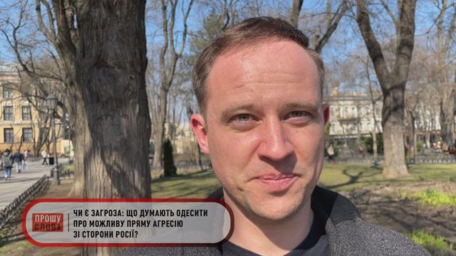 Чи є загроза: що думають одесити про можливу пряму агресію зі сторони Росії?