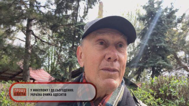У минулому і до сьогодення: Україна очима одеситів