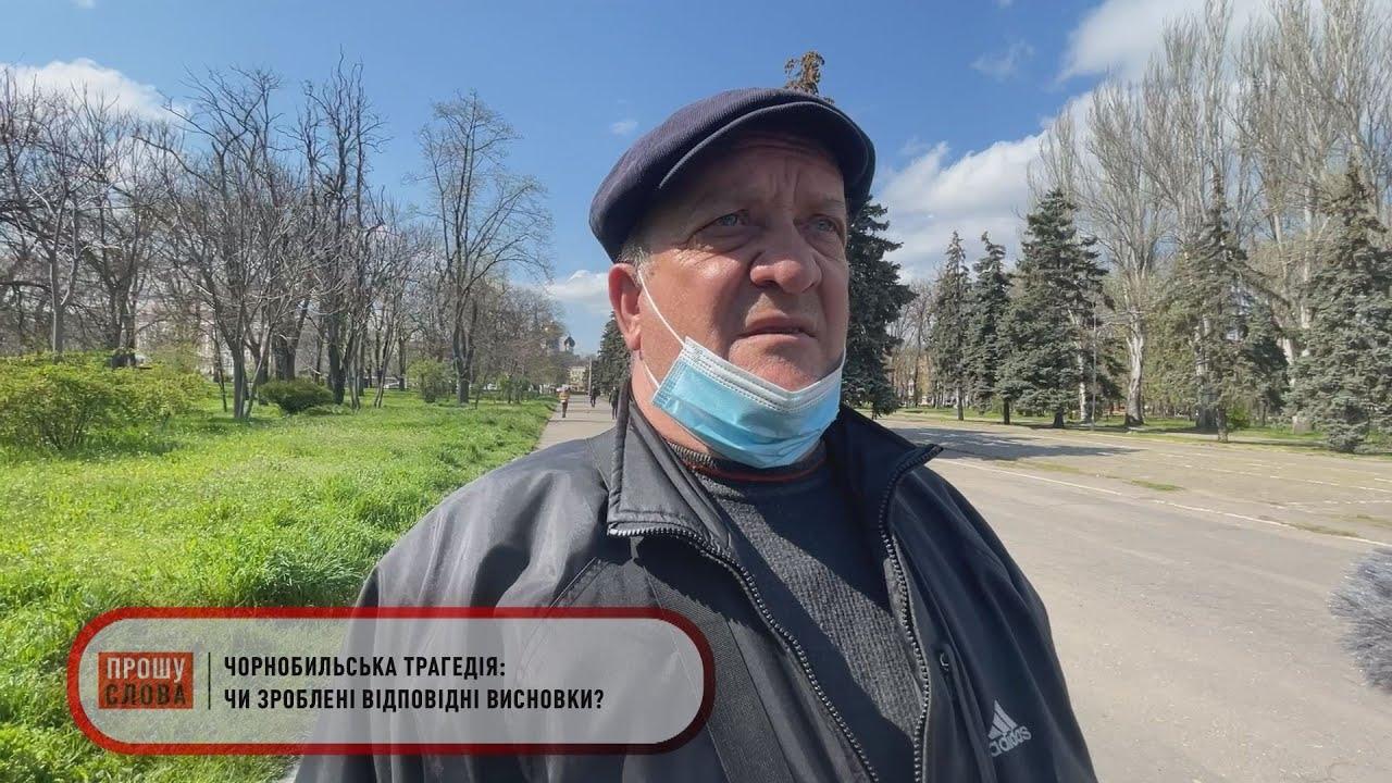 Чорнобильська трагедія: чи зроблені відповідні висновки?