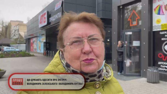 Що думають одесити про зустріч Володимира Зеленського і Володимира Путіна?