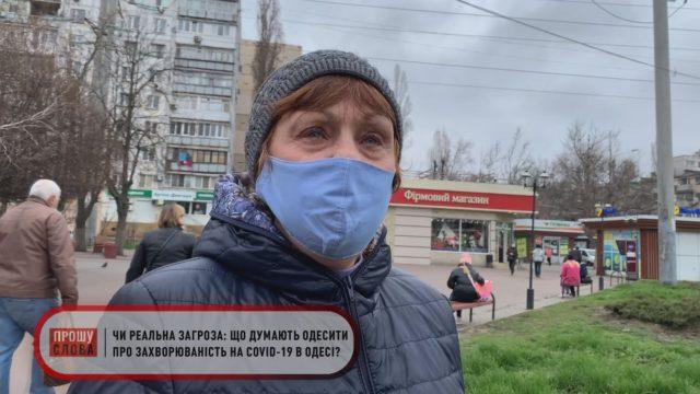 Чи реальна загроза: що думають одесити про захворюваність на COVID-19 в Одесі?